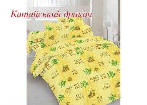 Евро комплект постельного белья Бязь голд «Китайський дракон»